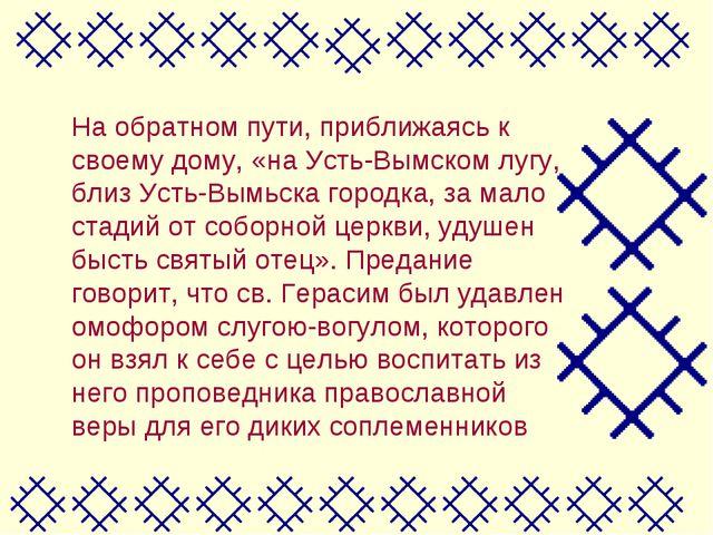 На обратном пути, приближаясь к своему дому, «на Усть-Вымском лугу, близ Усть...