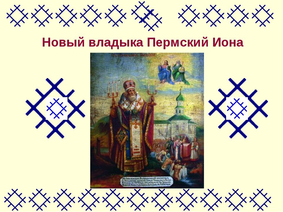 Новый владыка Пермский Иона