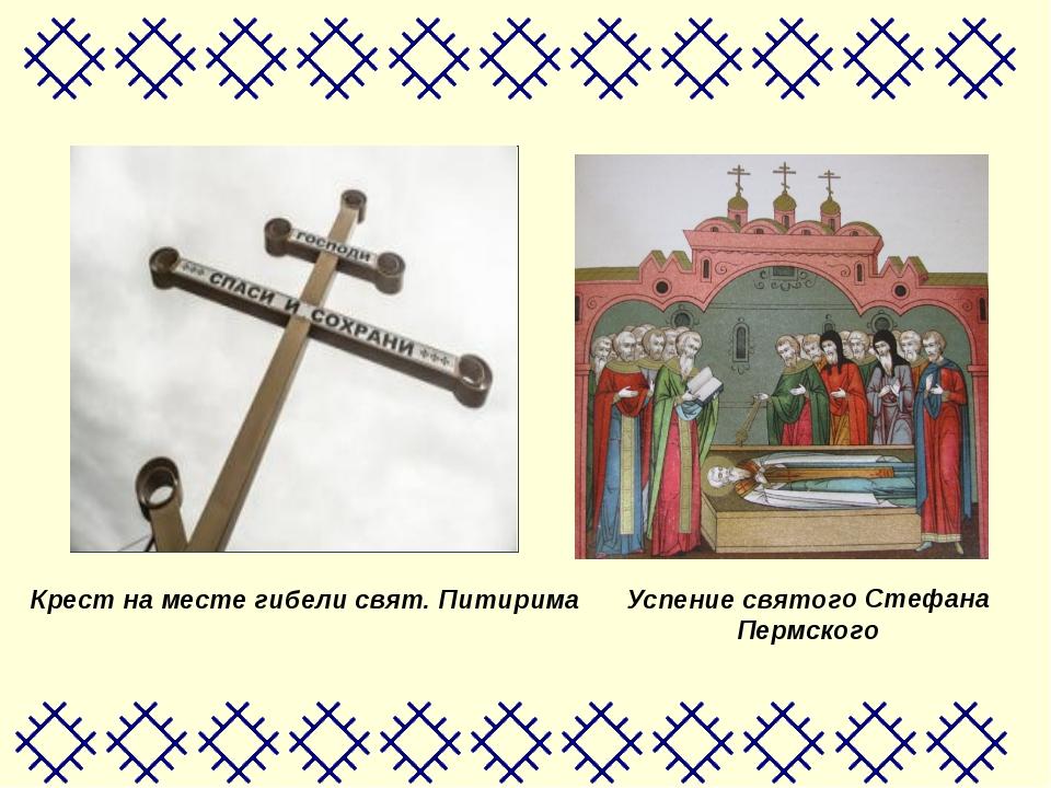 Крест на месте гибели свят. Питирима Успение святого Стефана Пермского