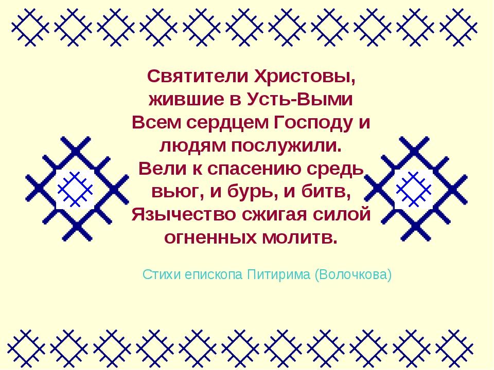 Святители Христовы, жившие в Усть-Выми Всем сердцем Господу и людям послужили...