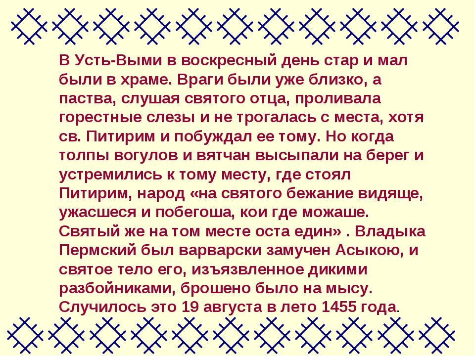 В Усть-Выми в воскресный день стар и мал были в храме. Враги были уже близко,...