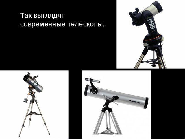Так выглядят современные телескопы.