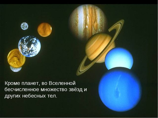 Кроме планет, во Вселенной бесчисленное множество звёзд и других небесных тел.