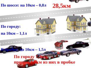 По шоссе: на 10км – 0,8л По городу: на 10км – 1,1л В пробке: на 10км – 1,5л 2