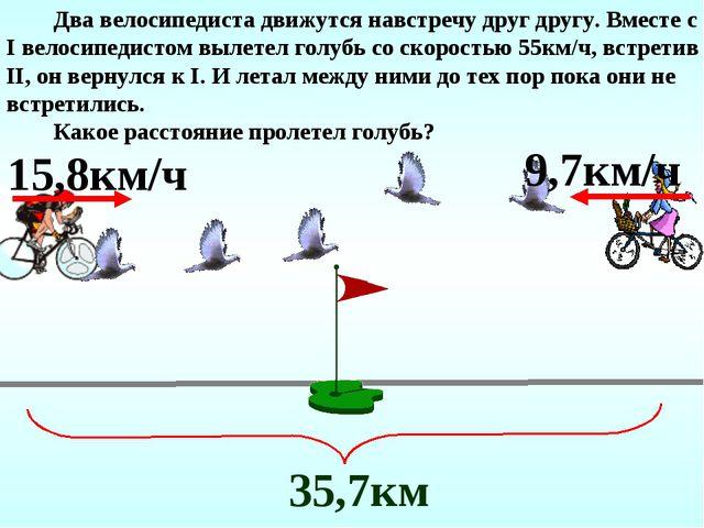Два велосипедиста движутся навстречу друг другу. Вместе с I велосипедистом в...