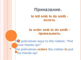 """Приказание. The policeman says to the robber, """"Put your hands up!"""" The police"""