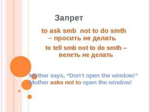 """Запрет Mother says, """"Don't open the window!"""" Mother asks not to open the wind"""