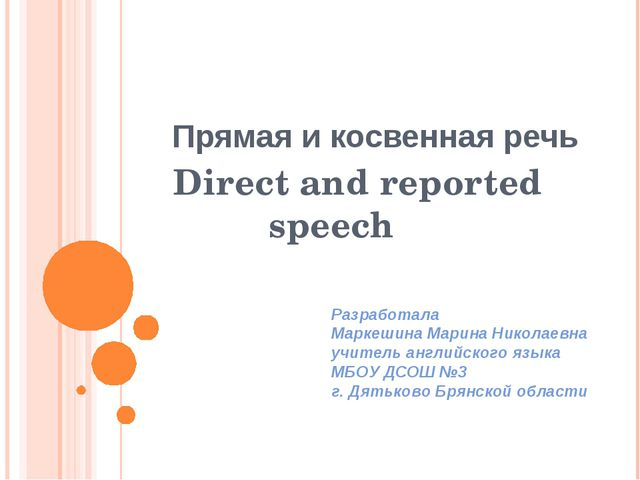 Прямая и косвенная речь Direct and reported speech Разработала Маркешина Мар...
