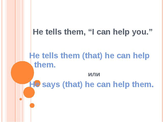 """He tells them, """"I can help you."""" He tells them (that) he can help them. или..."""