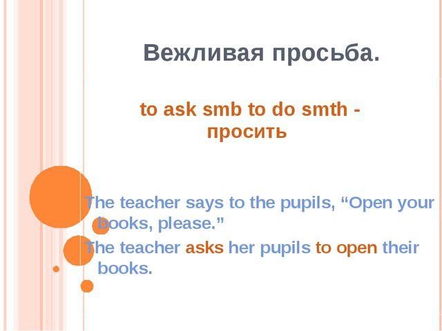 "Вежливая просьба. The teacher says to the pupils, ""Open your books, please.""..."