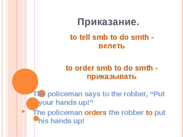 """Приказание. The policeman says to the robber, """"Put your hands up!"""" The police..."""