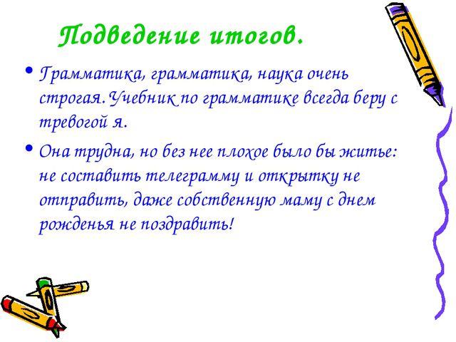Подведение итогов. Грамматика, грамматика, наука очень строгая. Учебник по гр...