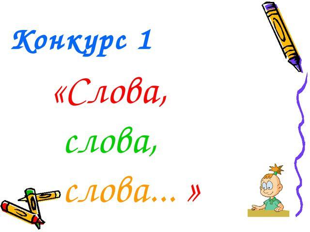 Конкурс 1 «Слова, слова, слова... »