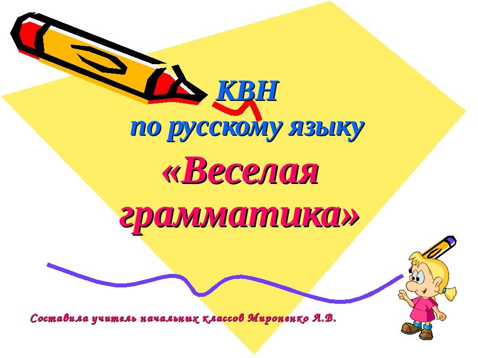 КВН по русскому языку «Веселая грамматика» Составила учитель начальных классо...