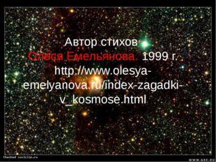 Автор стихов Олеся Емельянова. 1999 г. http://www.olesya-emelyanova.ru/index-