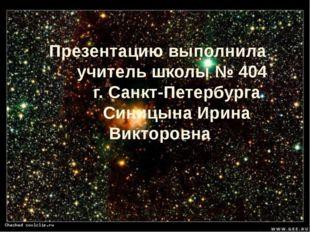 Презентацию выполнила учитель школы № 404 г. Санкт-Петербурга Синицына Ирина