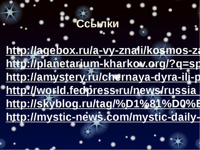 Ссылки http://agebox.ru/a-vy-znali/kosmos-zagadochnoe-mesto.html http://plane...