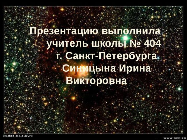 Презентацию выполнила учитель школы № 404 г. Санкт-Петербурга Синицына Ирина...