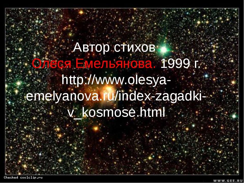 Автор стихов Олеся Емельянова. 1999 г. http://www.olesya-emelyanova.ru/index-...