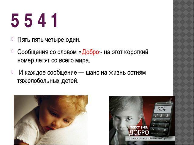 5 5 4 1 Пять пять четыре один. Сообщения со словом «Добро» на этот короткий н...