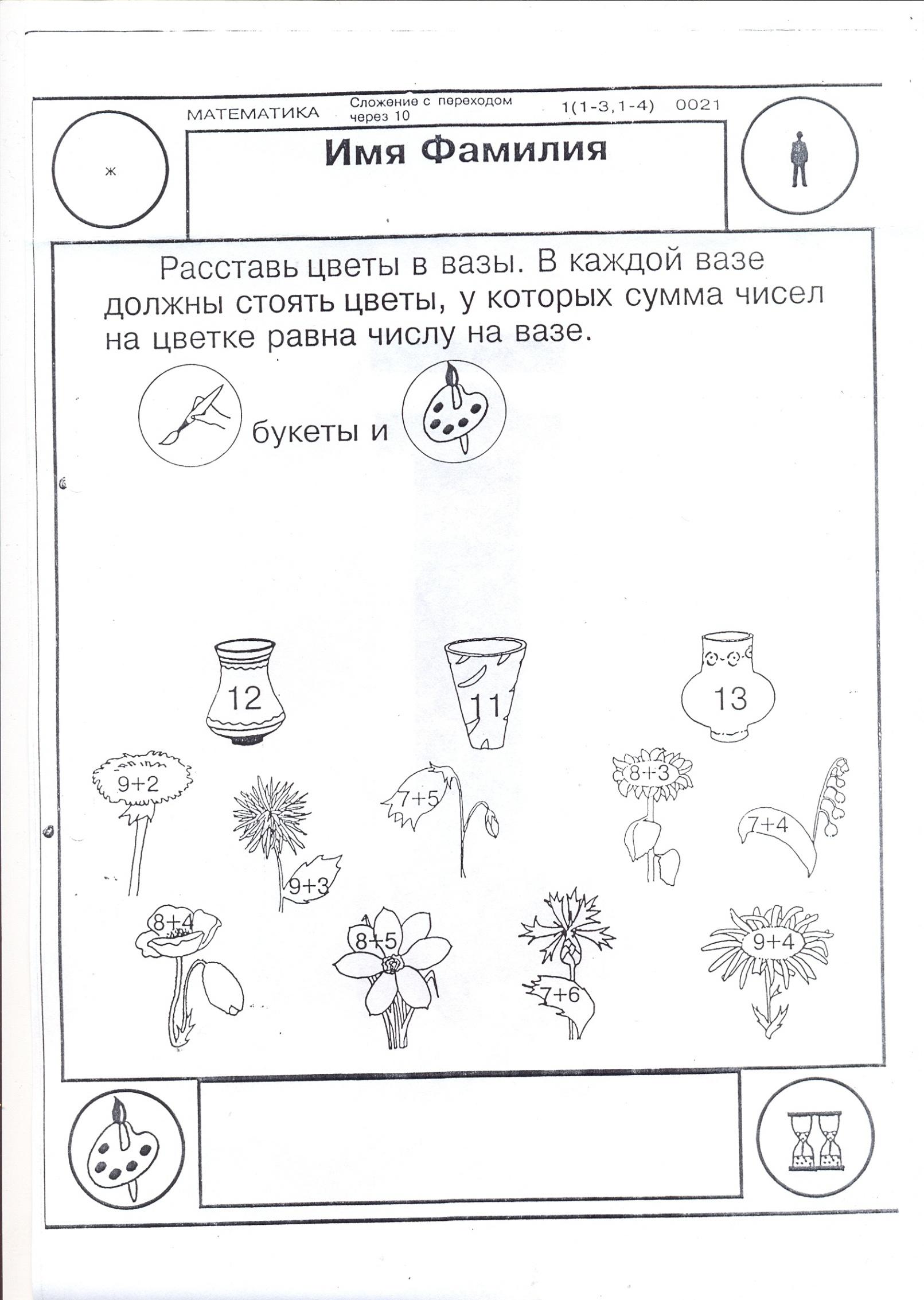 C:\Users\Ирина\Documents\сканирование0003.jpg