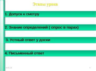 * * 1. Допуск к смотру 2. Знание определений ( опрос в парах) 3. Устный ответ