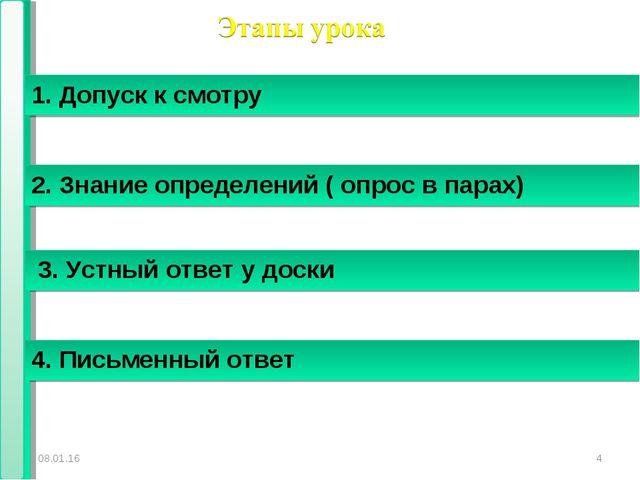 * * 1. Допуск к смотру 2. Знание определений ( опрос в парах) 3. Устный ответ...