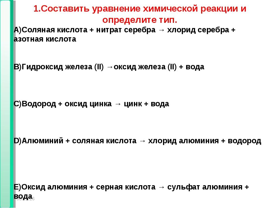 * * 1.Составить уравнение химической реакции и определите тип. А)Соляная кисл...