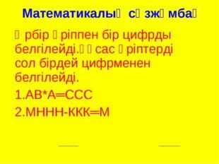 Математикалық сөзжұмбақ Әрбір әріппен бір цифрды белгілейді.Ұқсас әріптерді