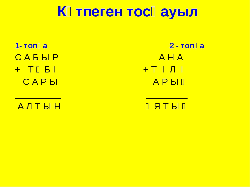 Күтпеген тосқауыл 1- топқа 2 - топқа С А Б Ы Р А Н А + Т Ү Б І + Т І Л І С А...