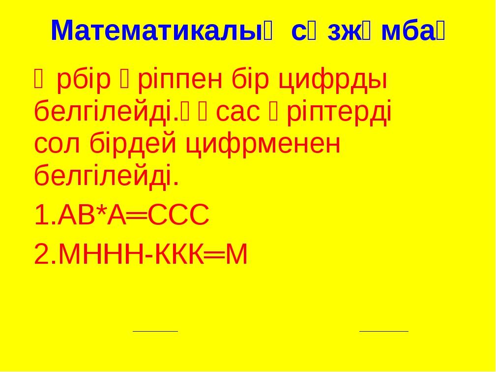 Математикалық сөзжұмбақ Әрбір әріппен бір цифрды белгілейді.Ұқсас әріптерді...