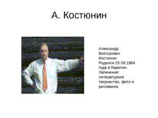 А. Костюнин Александр Викторович Костюнин Родился 25.08.1964 года в Карелии.