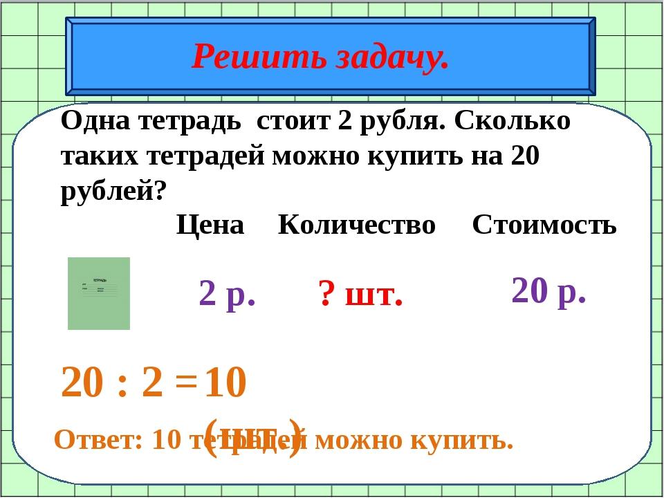 Новым, одна открытка стоит 6 рублей вторая в 3 раза