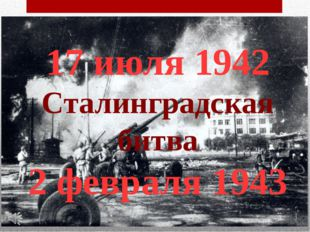 17 июля 1942 Сталинградская битва 2 февраля 1943