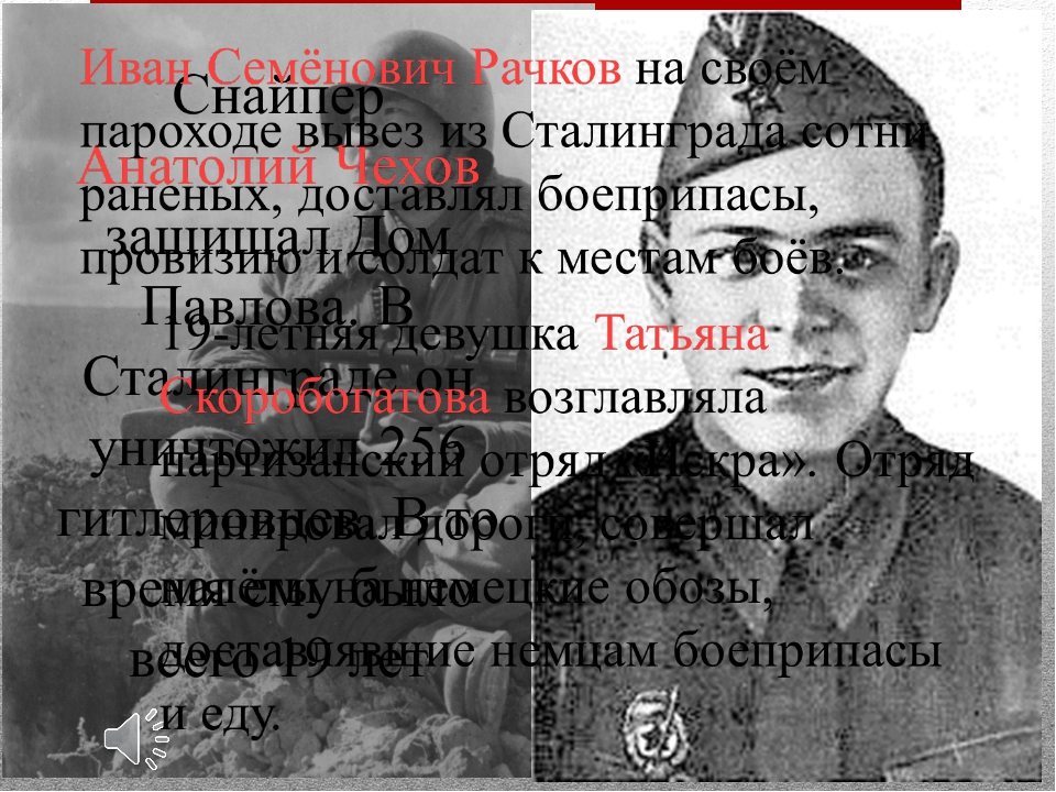 Советский снайпер Максим Пассар уничтожил в общей сложности 272 фашиста. 16 ф...