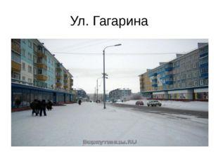 Ул. Гагарина