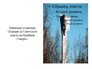 Памятная установка «Борцам за Советскую власть на Крайнем Севере».