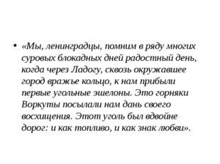 «Мы, ленинградцы, помним в ряду многих суровых блокадных дней радостный день,