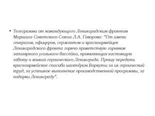Телеграмма от командующего Ленинградским фронтом Маршала Советского Союза Л.А