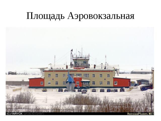 Площадь Аэровокзальная