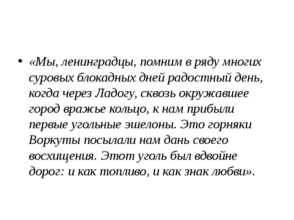 «Мы, ленинградцы, помним в ряду многих суровых блокадных дней радостный день,...