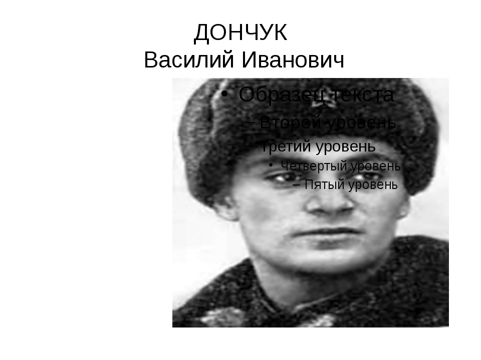 ДОНЧУК  Василий Иванович