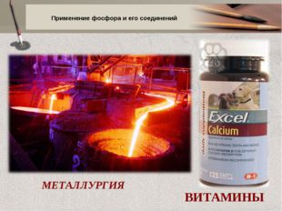 МЕТАЛЛУРГИЯ ВИТАМИНЫ Применение фосфора и его соединений
