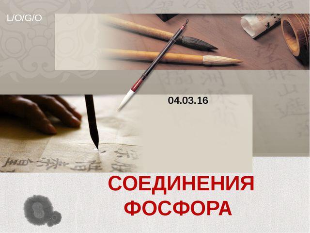 СОЕДИНЕНИЯ ФОСФОРА * L/O/G/O