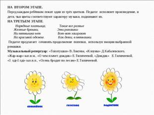 НА ВТОРОМ ЭТАПЕ. Перед каждым ребёнком лежит один из трёх цветков. Педагог ис