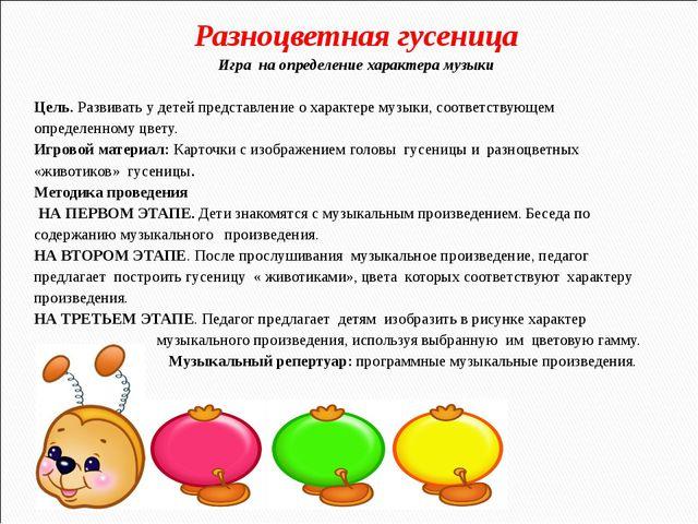 Разноцветная гусеница Игра на определение характера музыки Цель. Развивать у...
