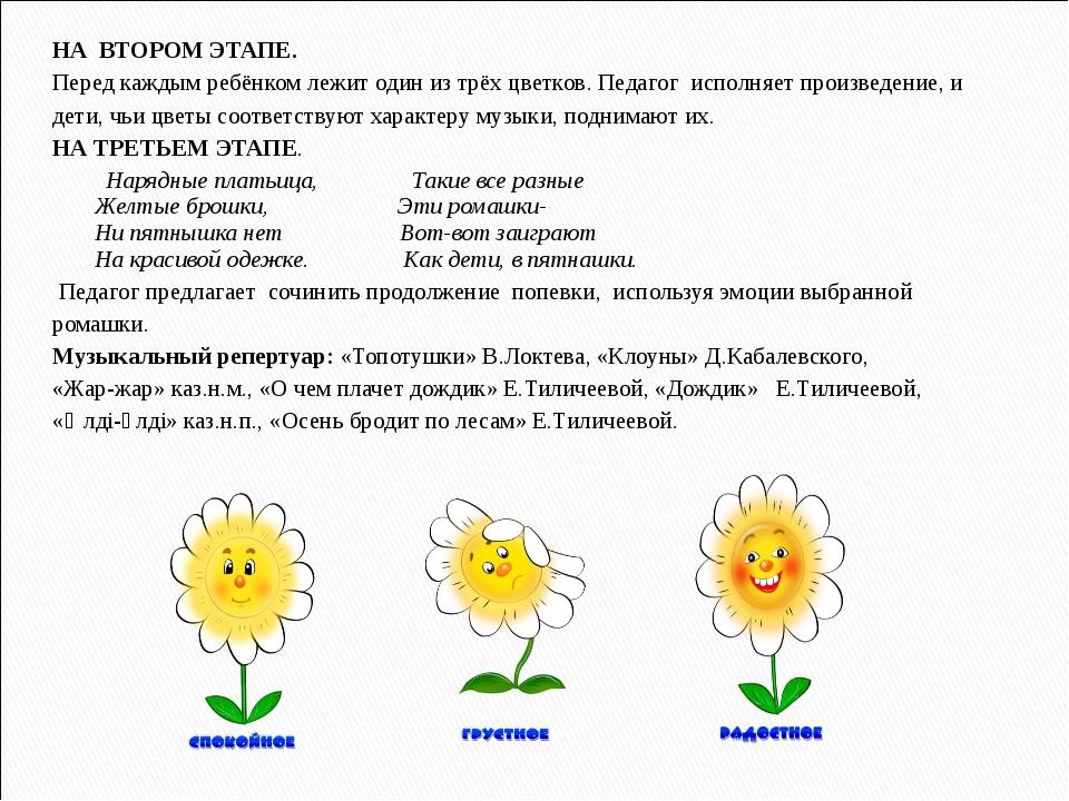 НА ВТОРОМ ЭТАПЕ. Перед каждым ребёнком лежит один из трёх цветков. Педагог ис...