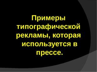 Примеры типографической рекламы, которая используется в прессе.