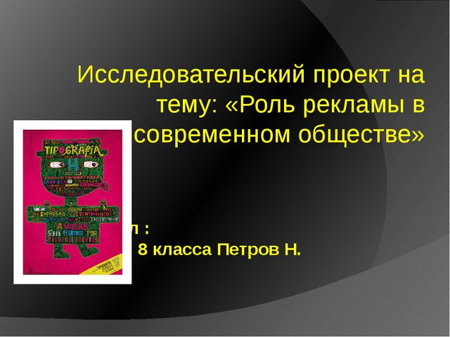 Выполнил : учащийся 8 класса Петров Н. Исследовательский проект на тему: «Рол...