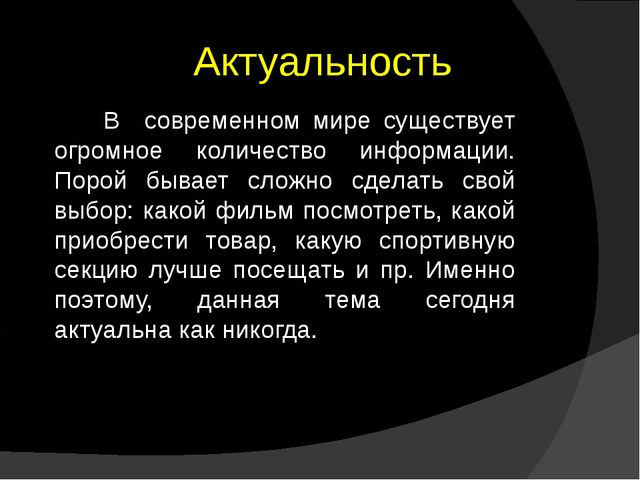 Актуальность В современном мире существует огромное количество информации. П...